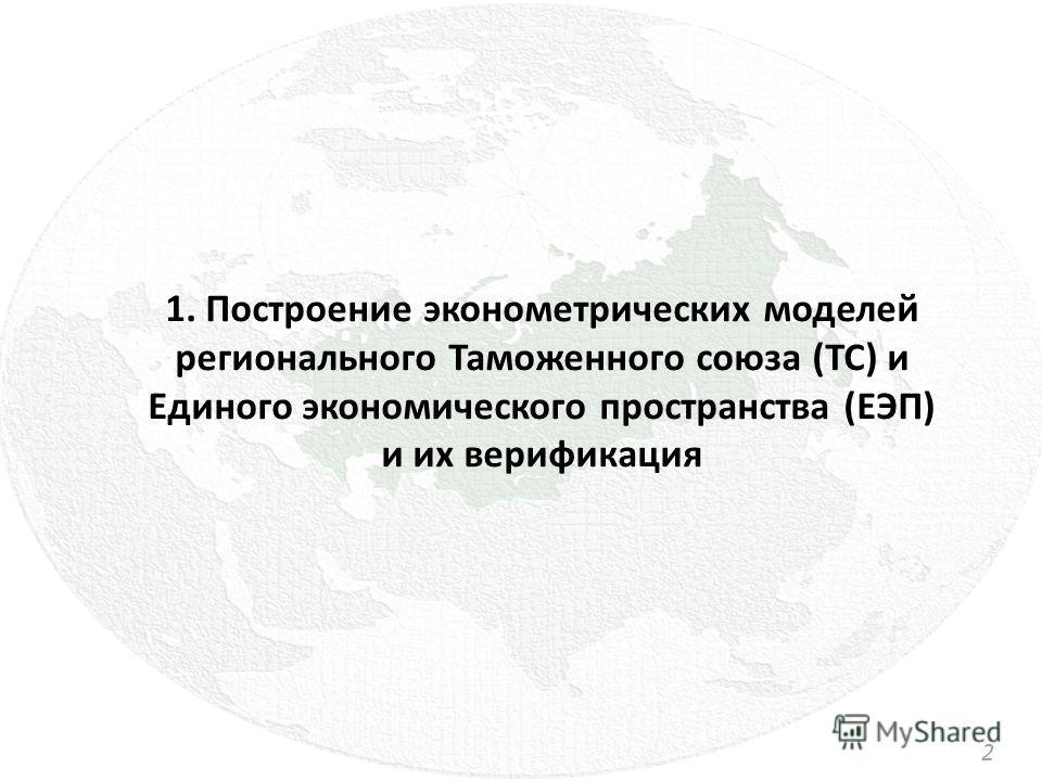 1. Построение эконометрических моделей регионального Таможенного союза (ТС) и Единого экономического пространства (ЕЭП) и их верификация 2