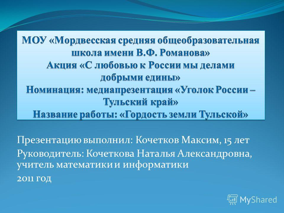Презентацию выполнил: Кочетков Максим, 15 лет Руководитель: Кочеткова Наталья Александровна, учитель математики и информатики 2011 год