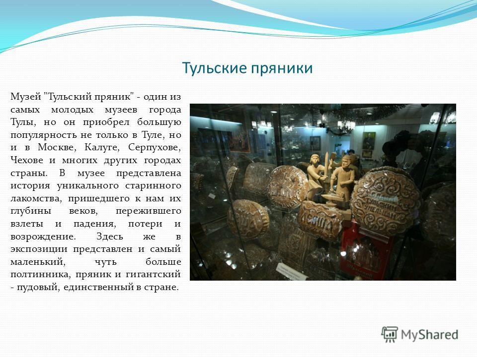 Тульские пряники Музей