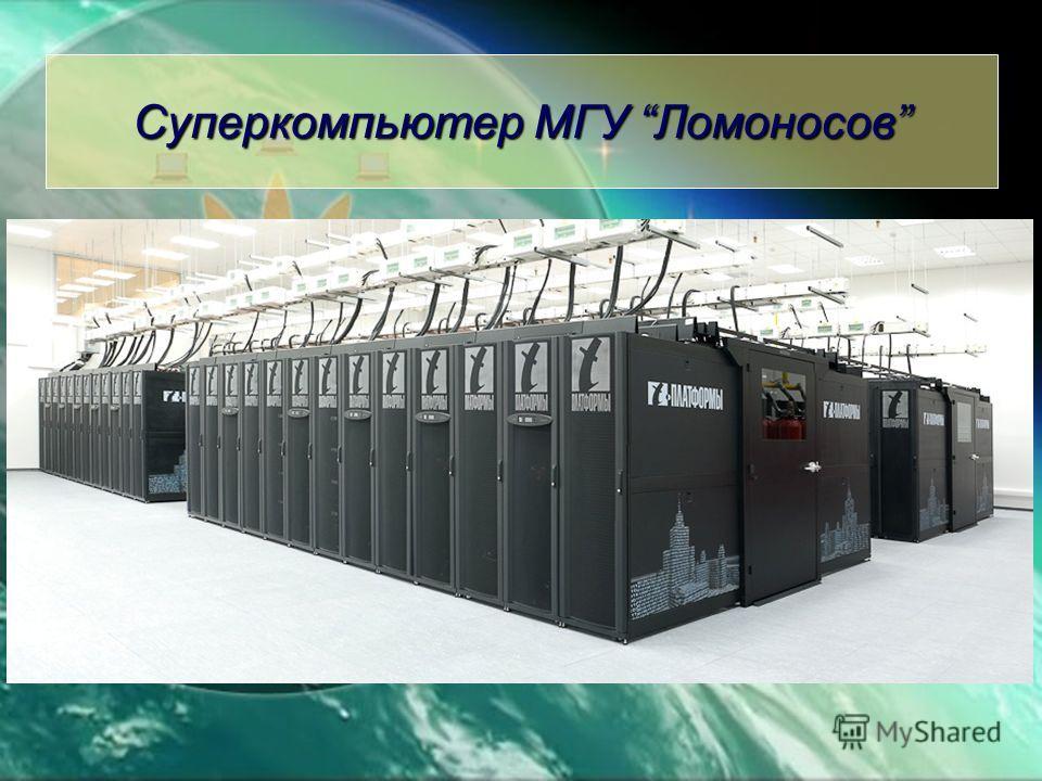Суперкомпьютер МГУ Ломоносов