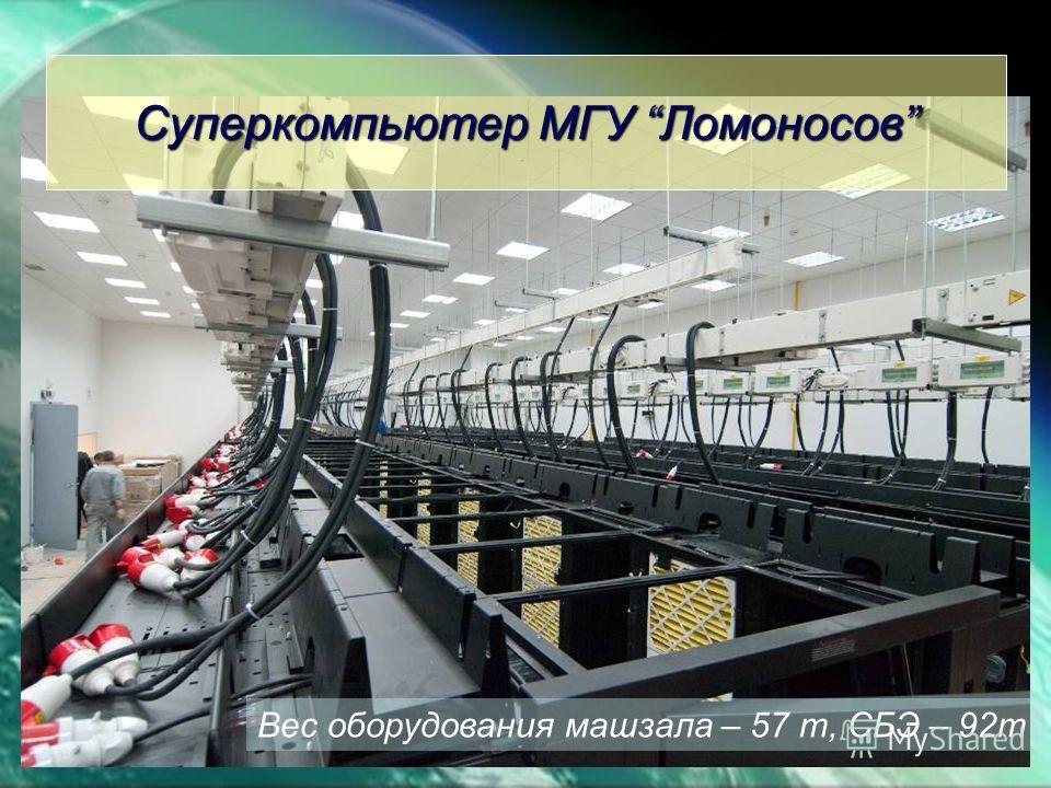 Вес оборудования машзала – 57 т, СБЭ – 92т