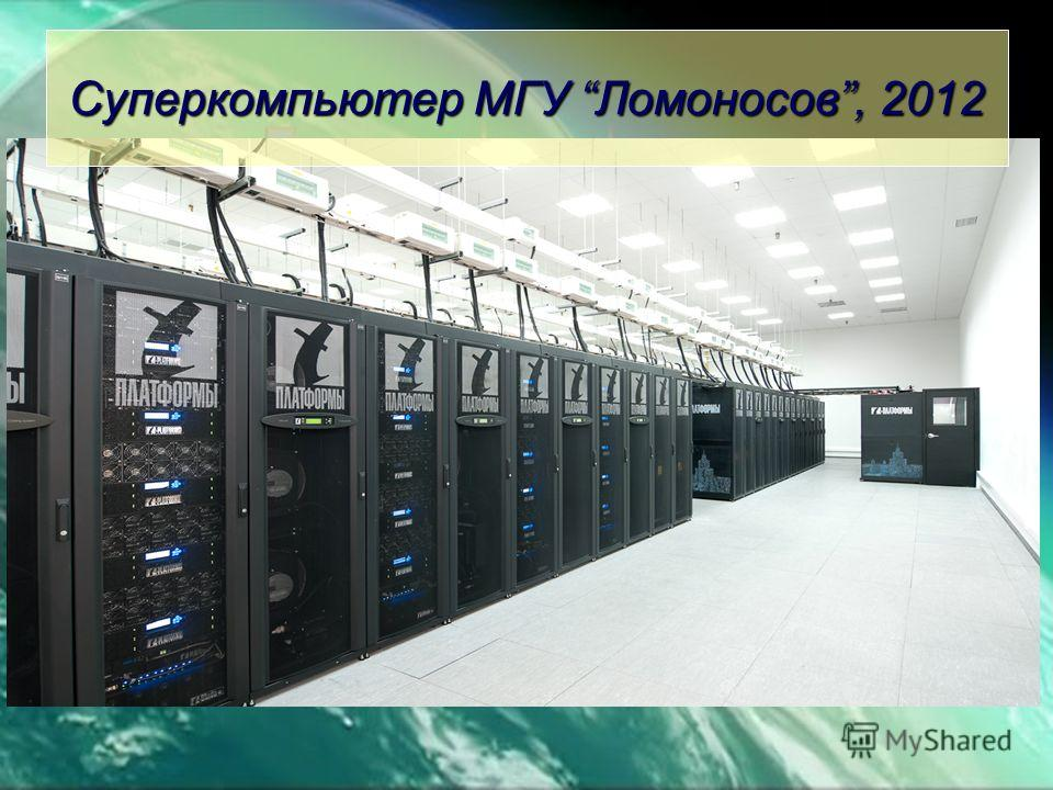 Суперкомпьютер МГУ Ломоносов, 2012