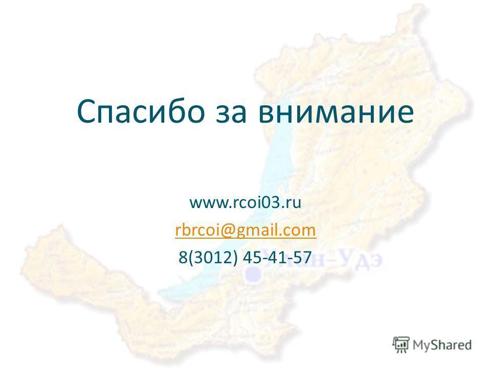 Спасибо за внимание www.rcoi03.ru rbrcoi@gmail.com 8(3012) 45-41-57