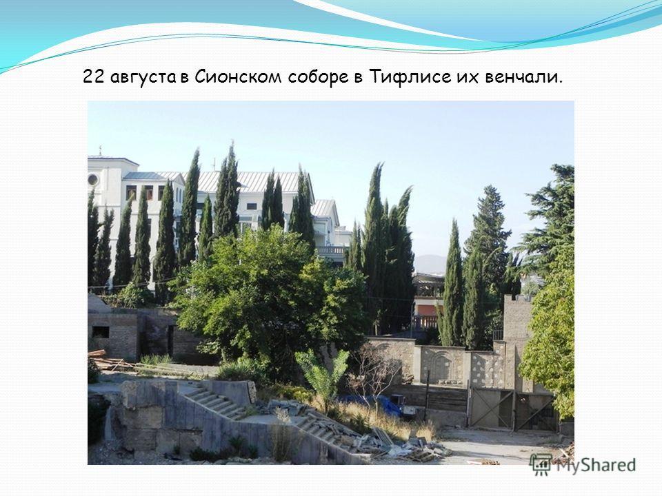 22 августа в Сионском соборе в Тифлисе их венчали.