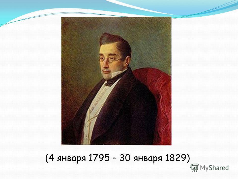 (4 января 1795 – 30 января 1829)