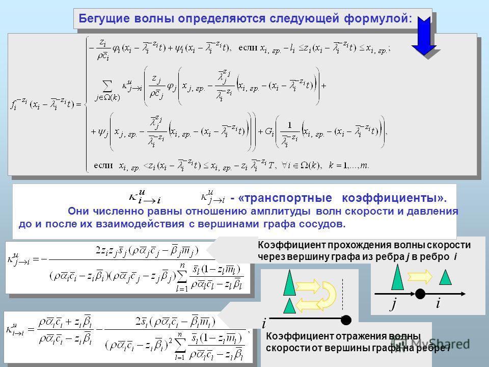 Коэффициент прохождения волны скорости через вершину графа из ребра j в ребро i Бегущие волны определяются следующей формулой: Они численно равны отношению амплитуды волн скорости и давления до и после их взаимодействия с вершинами графа сосудов. - «