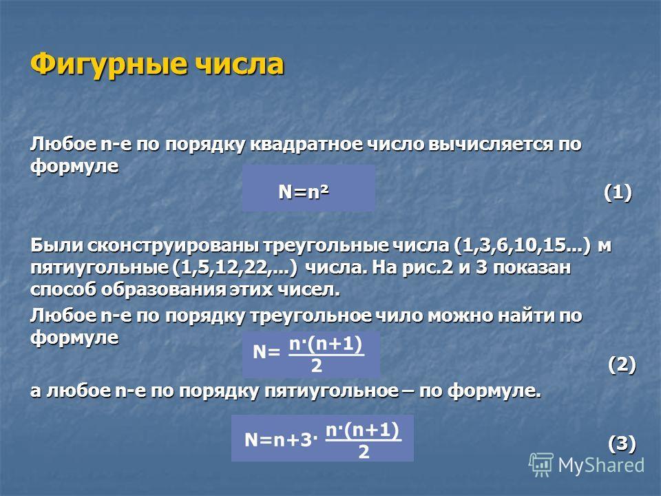 Любое n-е по порядку квадратное число вычисляется по формуле N=n² (1) N=n² (1) Были сконструированы треугольные числа (1,3,6,10,15...) м пятиугольные (1,5,12,22,...) числа. На рис.2 и 3 показан способ образования этих чисел. Любое n-е по порядку треу
