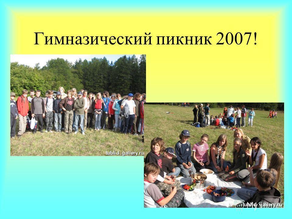 Гимназический пикник 2007!