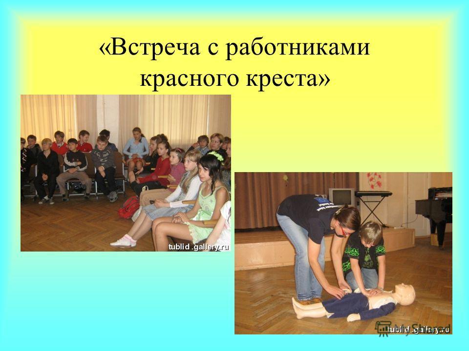 «Встреча с работниками красного креста»