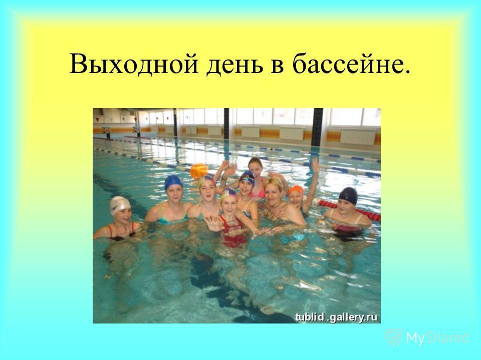 Выходной день в бассейне.