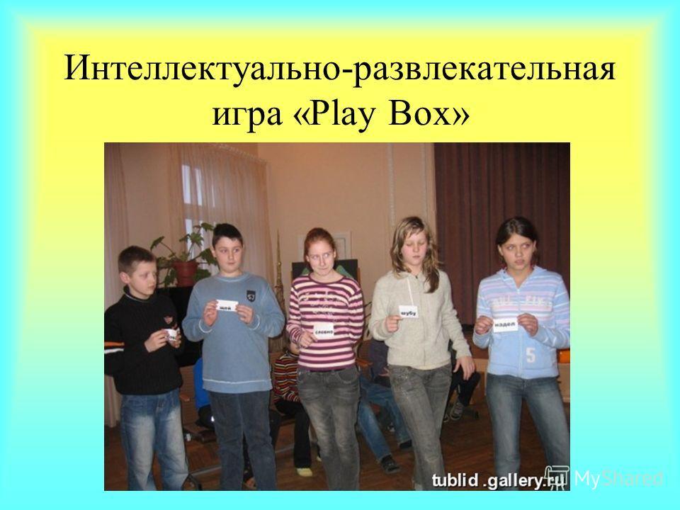 Интеллектуально-развлекательная игра «Play Box»