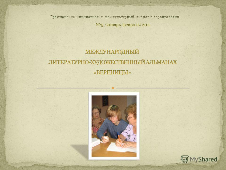 Гражданские инициативы и межкультурный диалог в геронтологии 5 /январь-февраль/2011