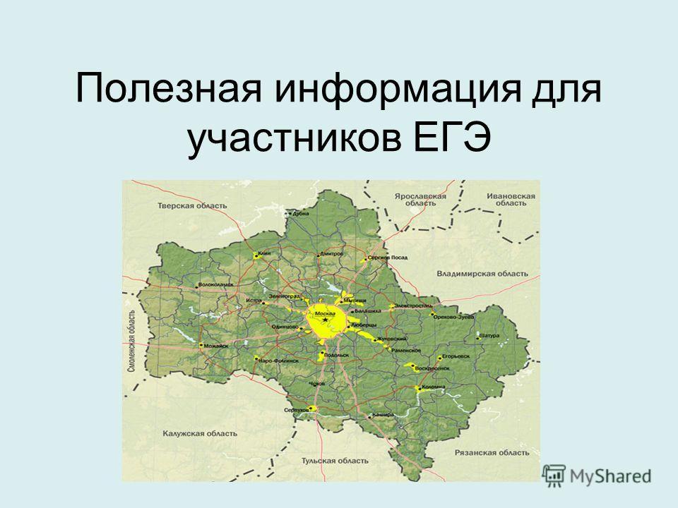 Полезная информация для участников ЕГЭ