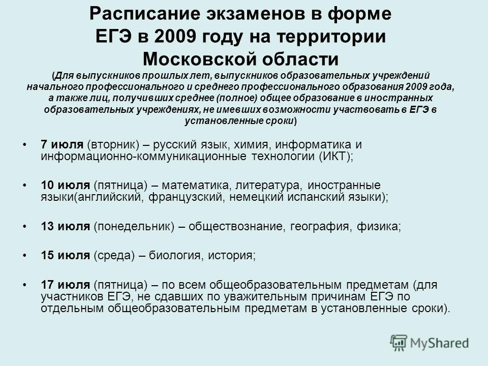Расписание экзаменов в форме ЕГЭ в 2009 году на территории Московской области (Для выпускников прошлых лет, выпускников образовательных учреждений начального профессионального и среднего профессионального образования 2009 года, а также лиц, получивши