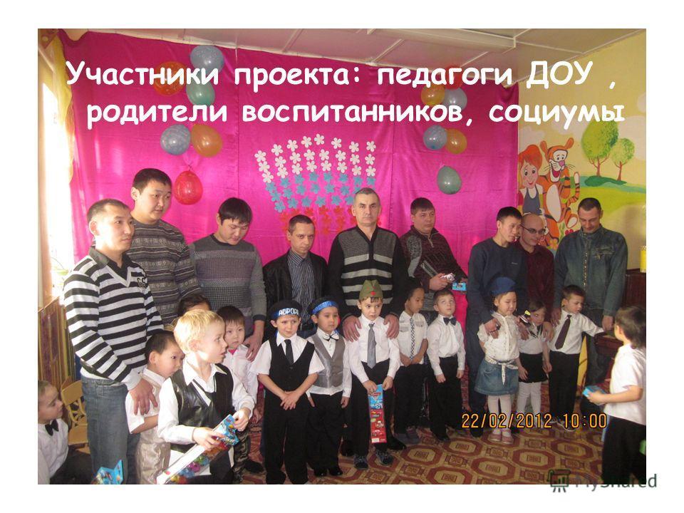 Участники проекта: педагоги ДОУ, родители воспитанников, социумы