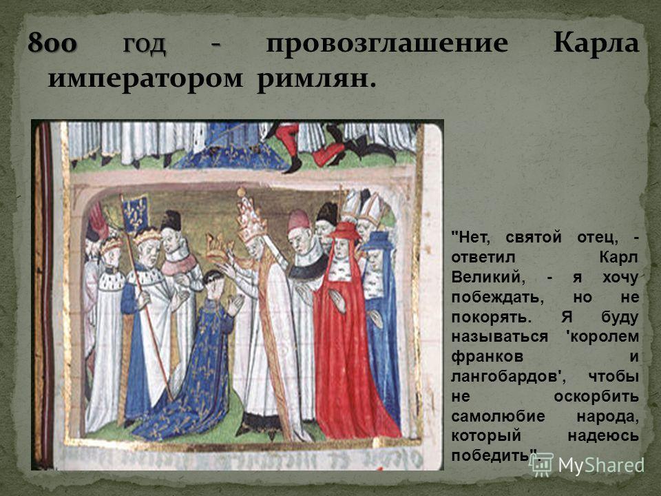 800 год - 800 год - провозглашение Карла императором римлян.