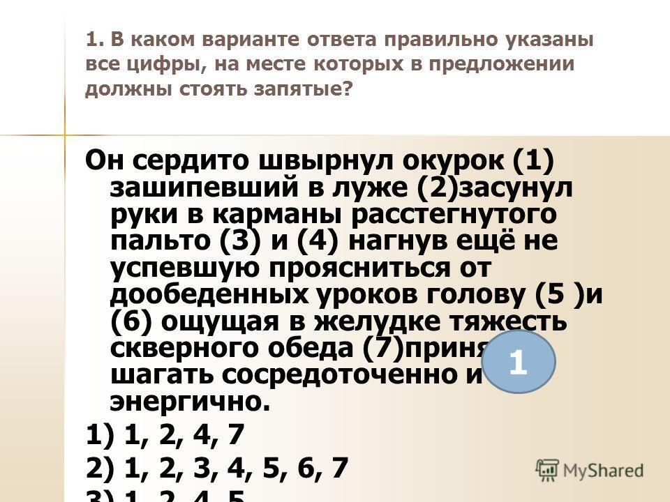 1. В каком варианте ответа правильно указаны все цифры, на месте которых в предложении должны стоять запятые? Он сердито швырнул окурок (1) зашипевший в луже (2)засунул руки в карманы расстегнутого пальто (3) и (4) нагнув ещё не успевшую проясниться