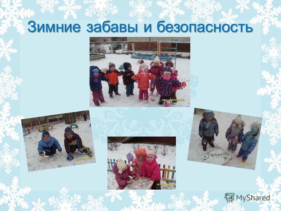 Зимние забавы и безопасность