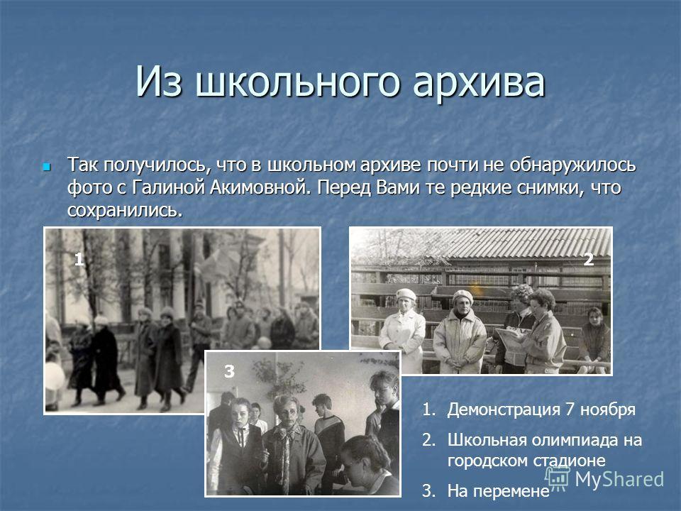 Из школьного архива Так получилось, что в школьном архиве почти не обнаружилось фото с Галиной Акимовной. Перед Вами те редкие снимки, что сохранились. Так получилось, что в школьном архиве почти не обнаружилось фото с Галиной Акимовной. Перед Вами т