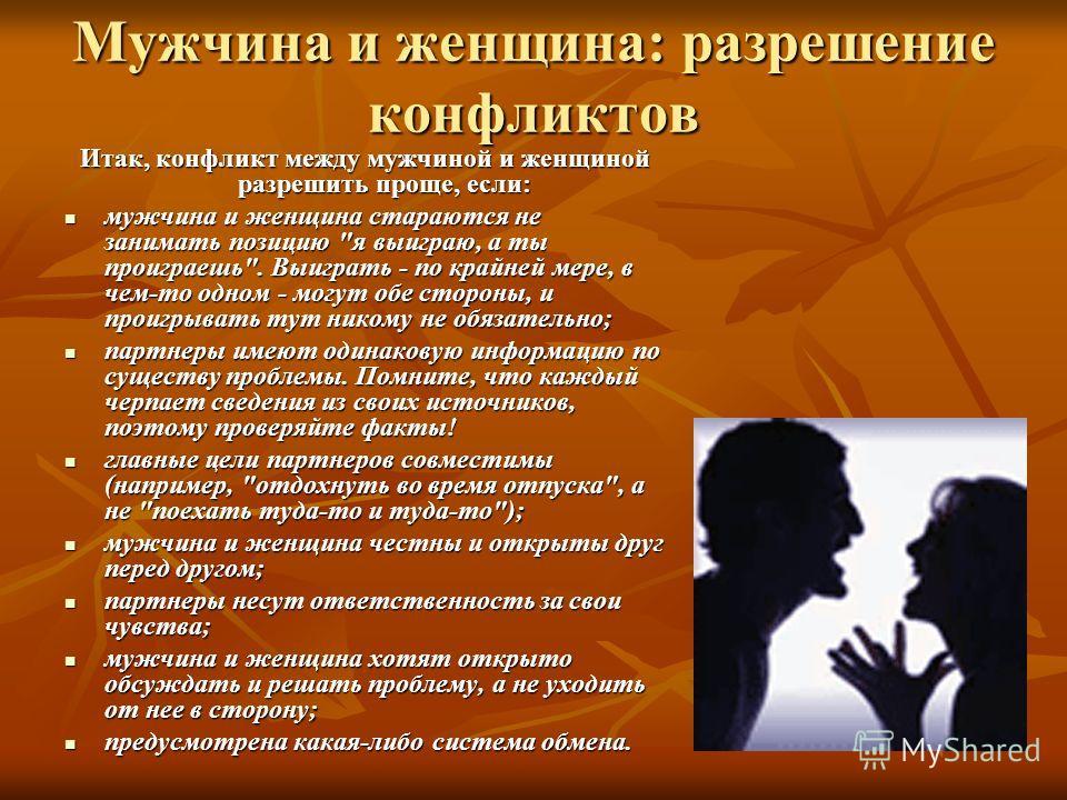 Мужчина и женщина: разрешение конфликтов Итак, конфликт между мужчиной и женщиной разрешить проще, если: мужчина и женщина стараются не занимать позицию