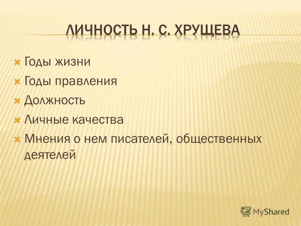 Годы жизни Годы правления Должность Личные качества Мнения о нем писателей, общественных деятелей