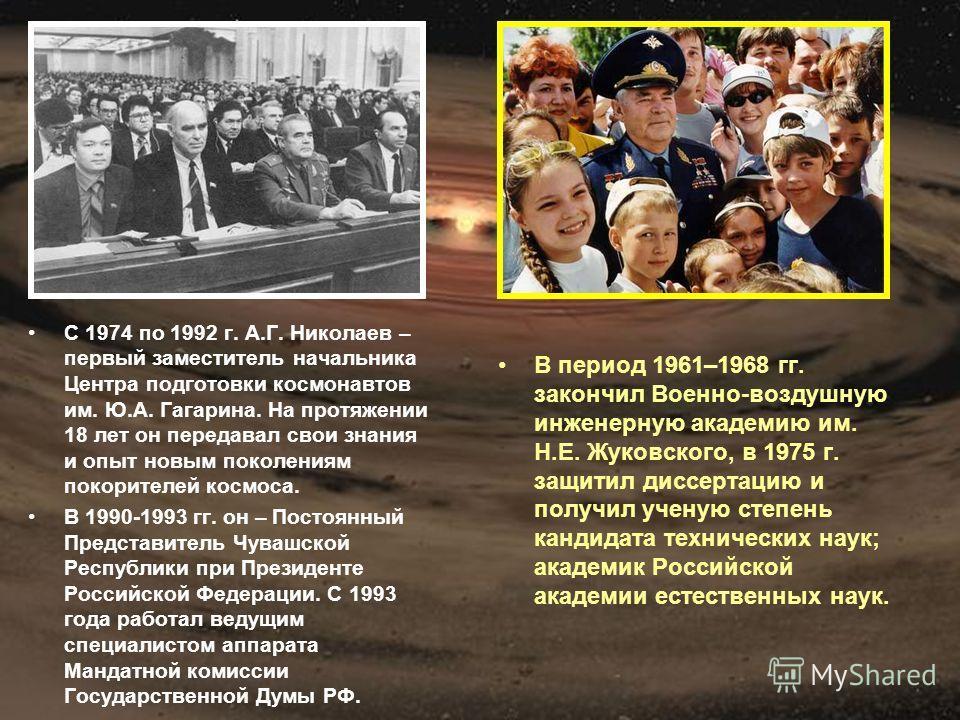С 1974 по 1992 г. А.Г. Николаев – первый заместитель начальника Центра подготовки космонавтов им. Ю.А. Гагарина. На протяжении 18 лет он передавал свои знания и опыт новым поколениям покорителей космоса. В 1990-1993 гг. он – Постоянный Представитель