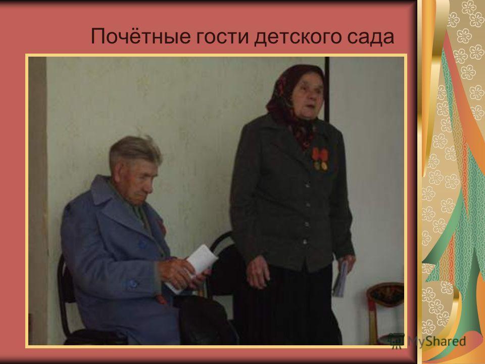 Почётные гости детского сада