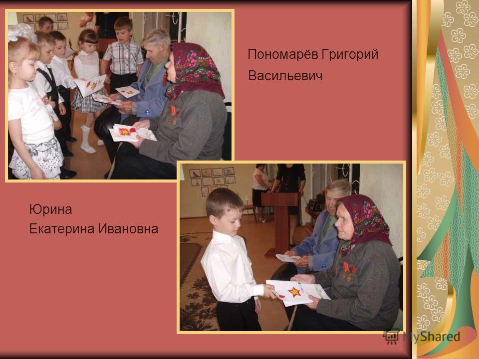 Пономарёв Григорий Васильевич Юрина Екатерина Ивановна
