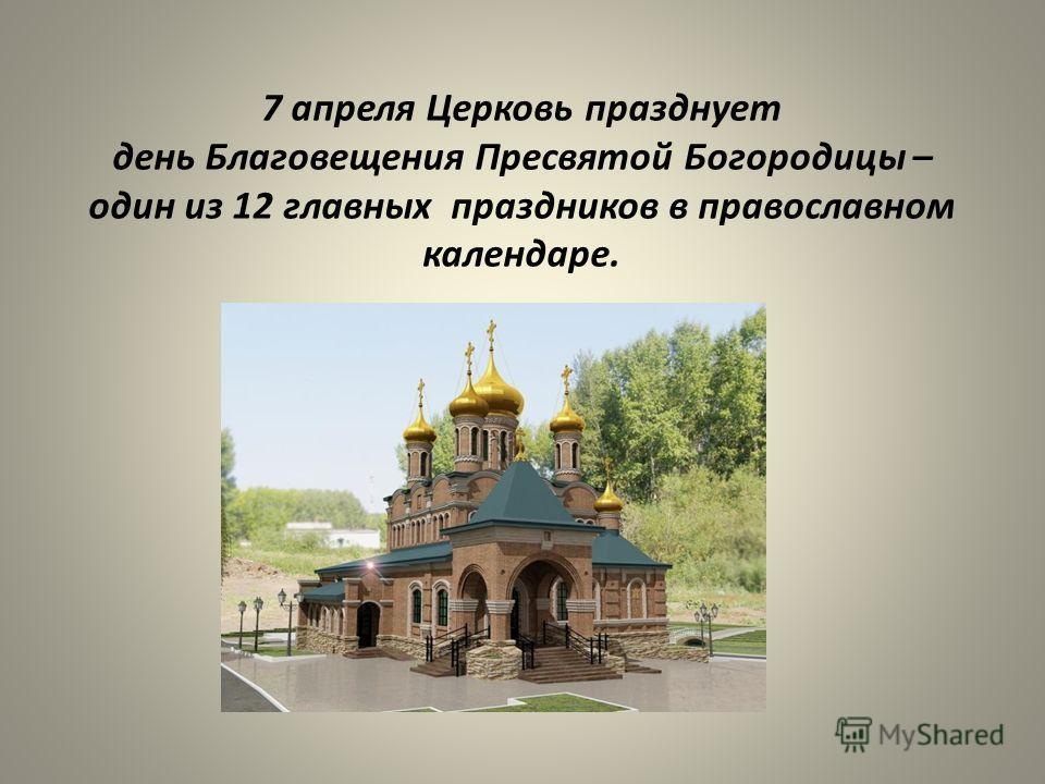 7 апреля Церковь празднует день Благовещения Пресвятой Богородицы – один из 12 главных праздников в православном календаре.