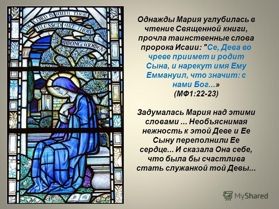 Однажды Мария углубилась в чтение Священной книги, прочла таинственные слова пророка Исаии: