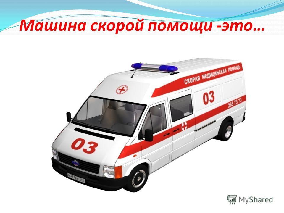 Машина скорой помощи -это…