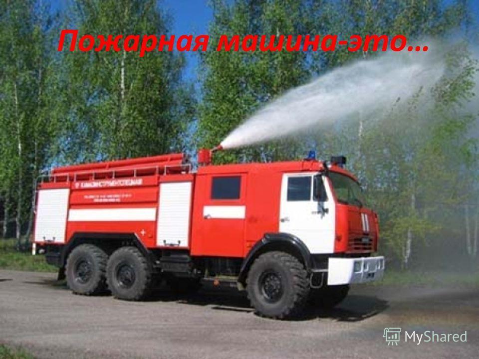 Пожарная машина-это…