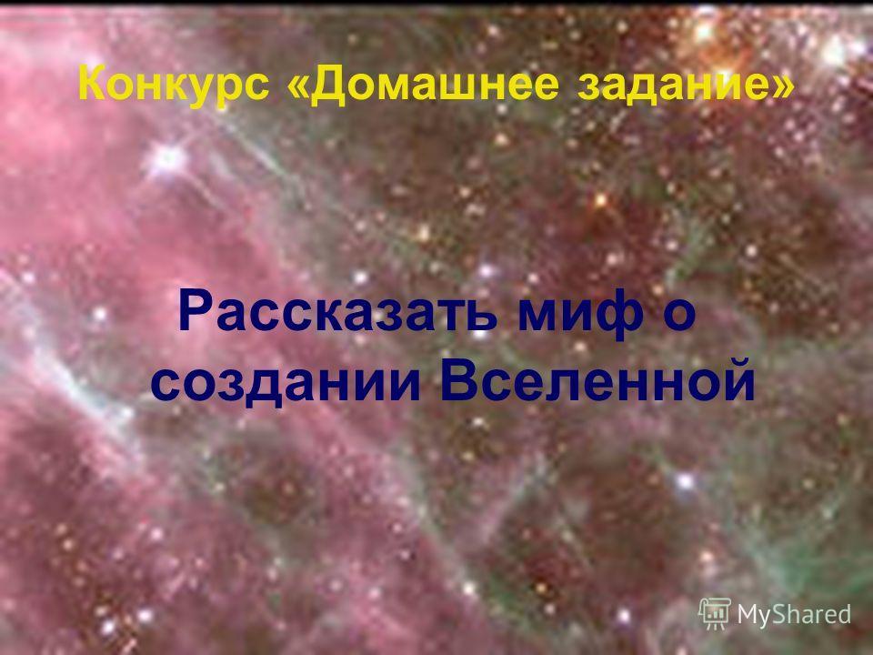 Конкурс «Домашнее задание» Рассказать миф о создании Вселенной
