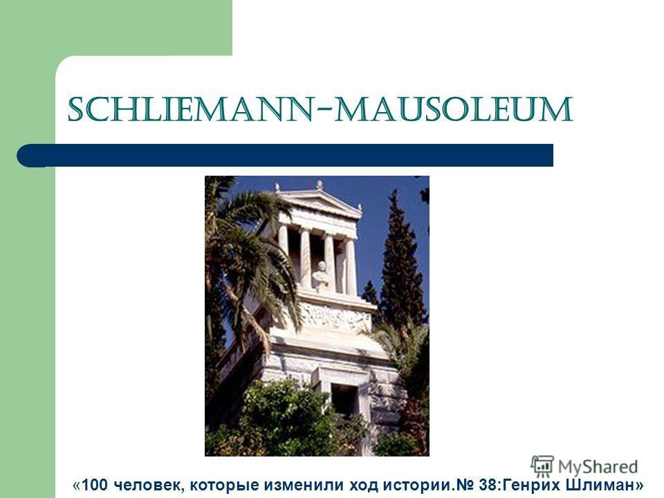Schliemann-mausoleum «100 человек, которые изменили ход истории. 38:Генрих Шлиман»