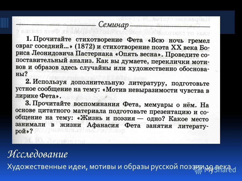 Исследование Художественные идеи, мотивы и образы русской поэзии 19 века