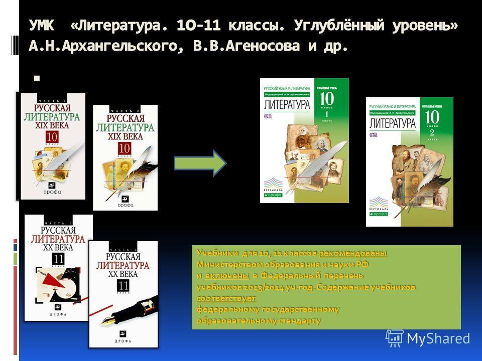 Учебники для 10, 11 классов рекомендованы Министерством образования и науки РФ и включены в Федеральный перечень учебников 2013/2014 уч.год. Содержание учебников соответствует федеральному государственному образовательному стандарту