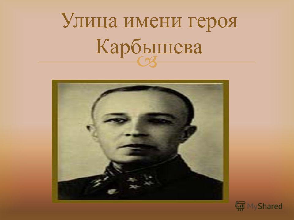 Улица имени героя Карбышева
