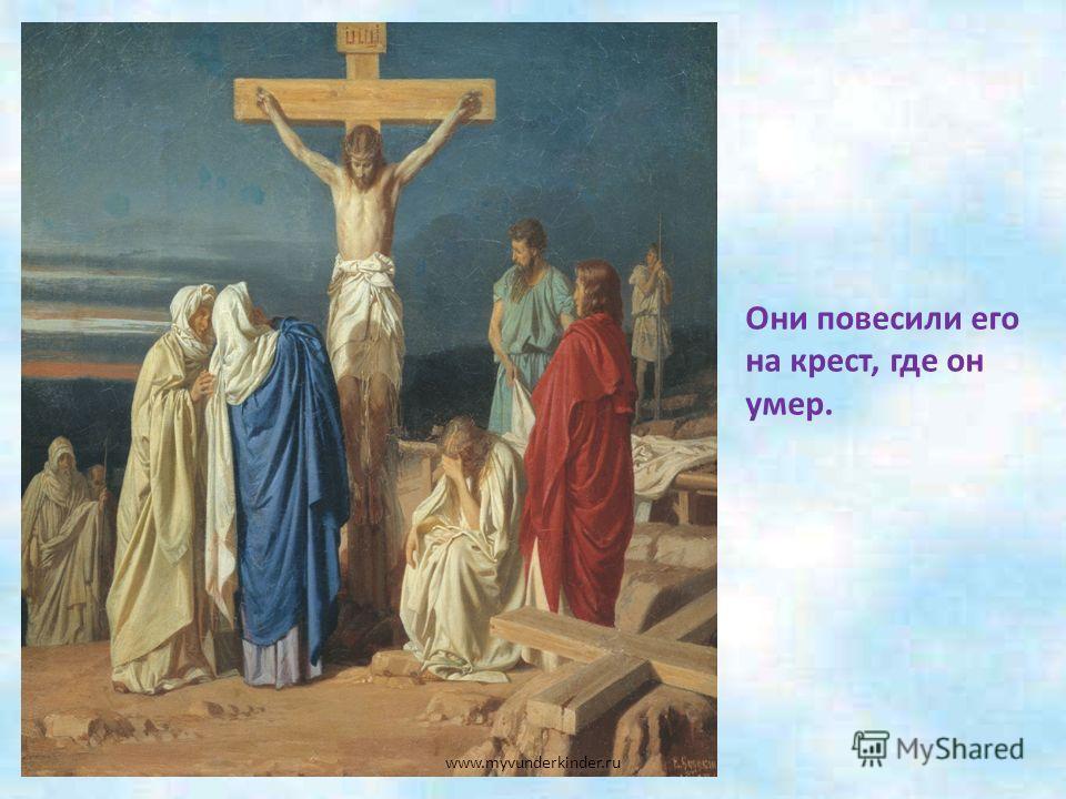 Но были люди, которые не верили, что Иисус сын Божий, считали его опасным и приказали его убить. www.myvunderkinder.ru