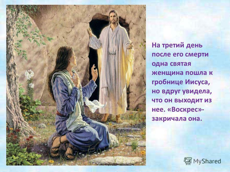 Они повесили его на крест, где он умер. www.myvunderkinder.ru