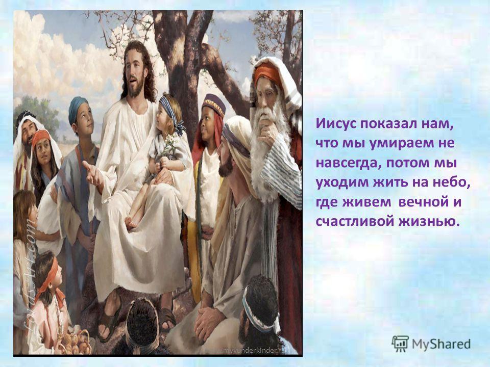 А потом он воззнесся на небо к своему небесному отцу. www.myvunderkinder.ru