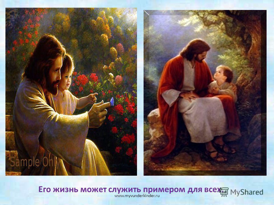 Иисус показал нам, что мы умираем не навсегда, потом мы уходим жить на небо, где живем вечной и счастливой жизнью. www.myvunderkinder.ru
