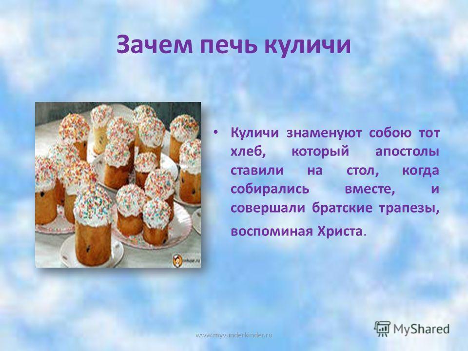 В день Пасхи мы празднуем Воскресение Христа. Даже неверующие люди в этот день чувствуют какую то особую радость, какой то подъем. www.myvunderkinder.ru