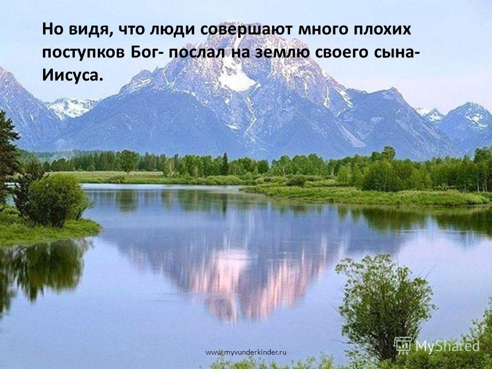Бог – это тот, кто создал этот прекрасный мир, для того, чтобы люди были счастливы. www.myvunderkinder.ru