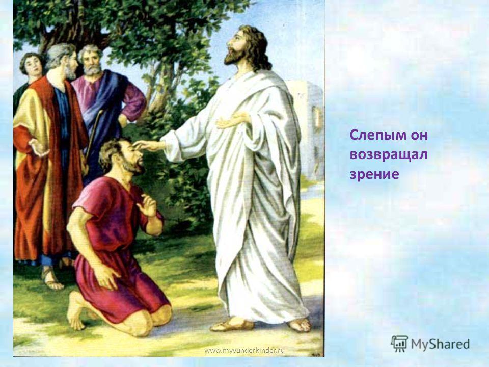 Люди любили слушать его проповеди. Они видели как он кормил голодных, исцелял больных. www.myvunderkinder.ru