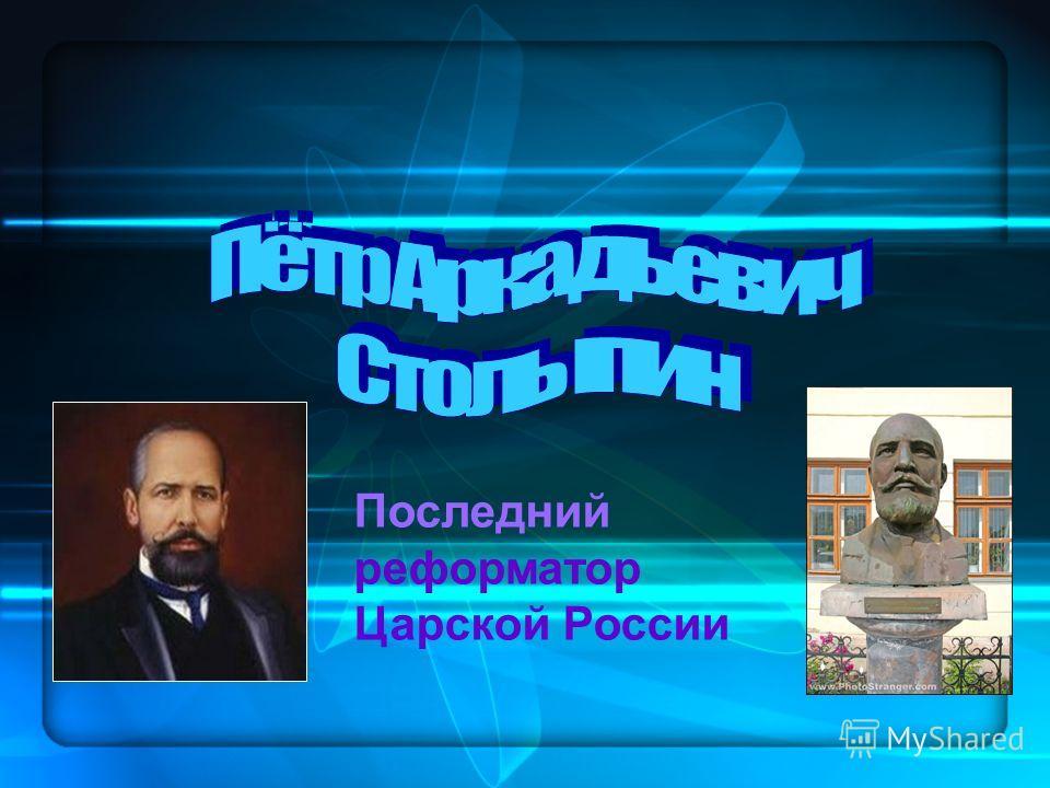 Последний реформатор Царской России