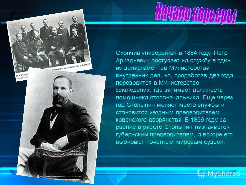 Окончив университет в 1884 году, Петр Аркадьевич поступает на службу в один из департаментов Министерства внутренних дел, но, проработав два года, переводится в Министерство земледелия, где занимает должность помощника столоначальника. Еще через год