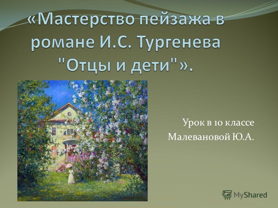 Урок в 10 классе Малевановой Ю.А.