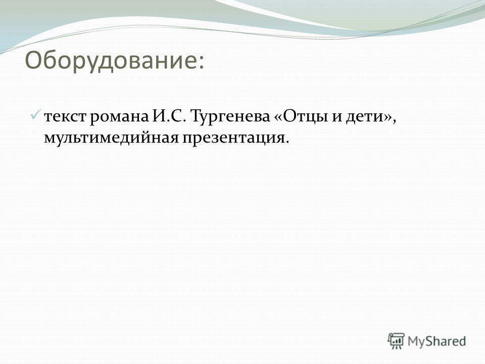 Оборудование: текст романа И.С. Тургенева «Отцы и дети», мультимедийная презентация.