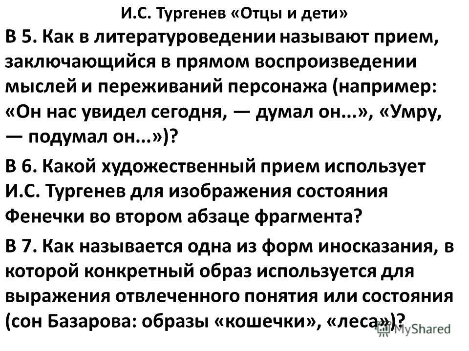 И.С. Тургенев «Отцы и дети» В 5. Как в литературоведении называют прием, заключающийся в прямом воспроизведении мыслей и переживаний персонажа (например: «Он нас увидел сегодня, думал он...», «Умру, подумал он...»)? В 6. Какой художественный прием ис