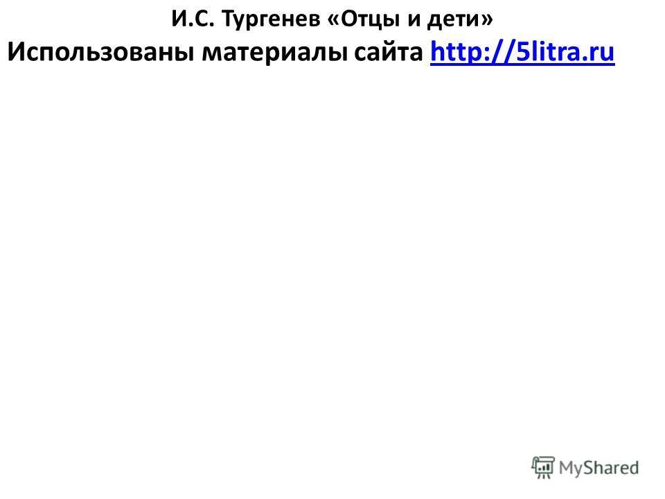 И.С. Тургенев «Отцы и дети» Использованы материалы сайта http://5litra.ruhttp://5litra.ru